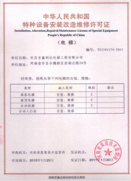 许昌市鑫利达电梯工程有限公司官方网站--许昌电梯按